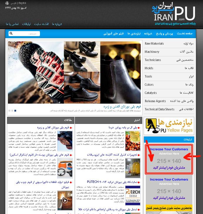 ایران پی یو