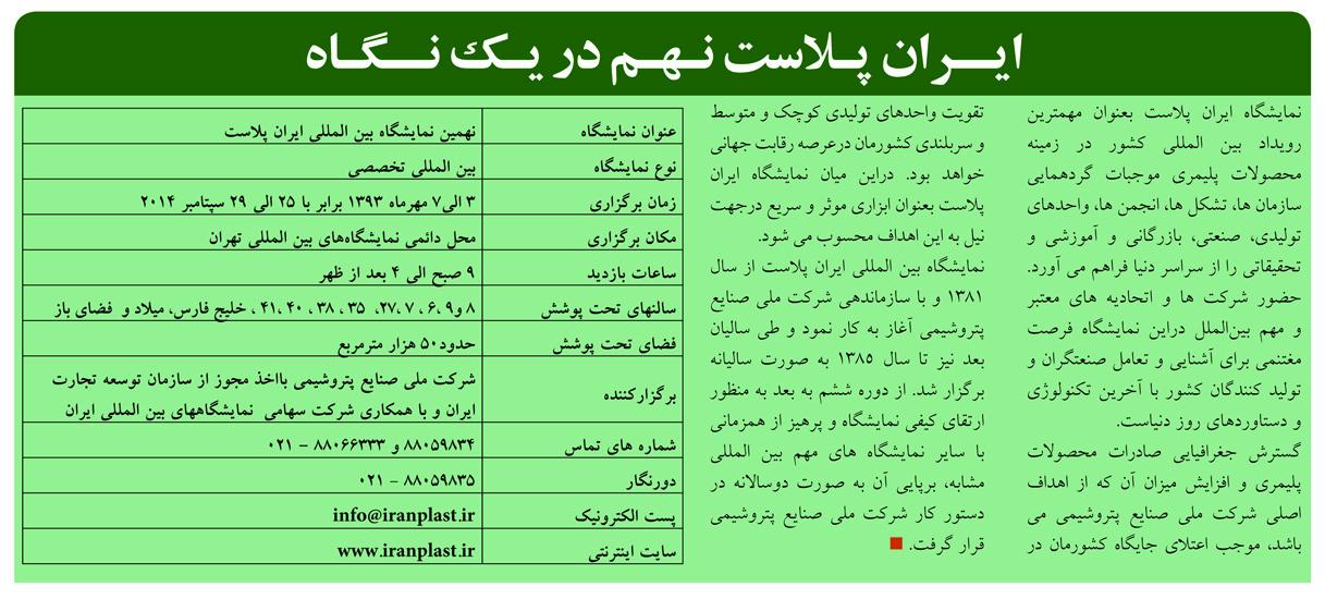 iranplast 2014
