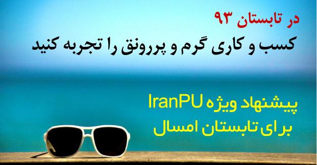 IranPU_Summer