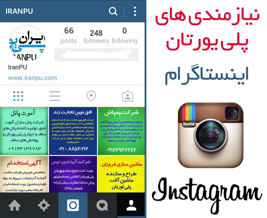 ایران پی یو در اینستاگرام
