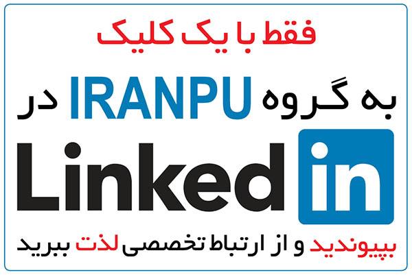 linkedin_iranpu_inside