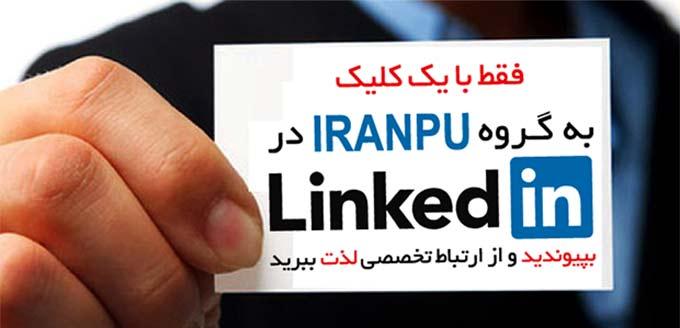 به گروه متخصصان پلی یورتان ایران در Linkedin بپیوندید