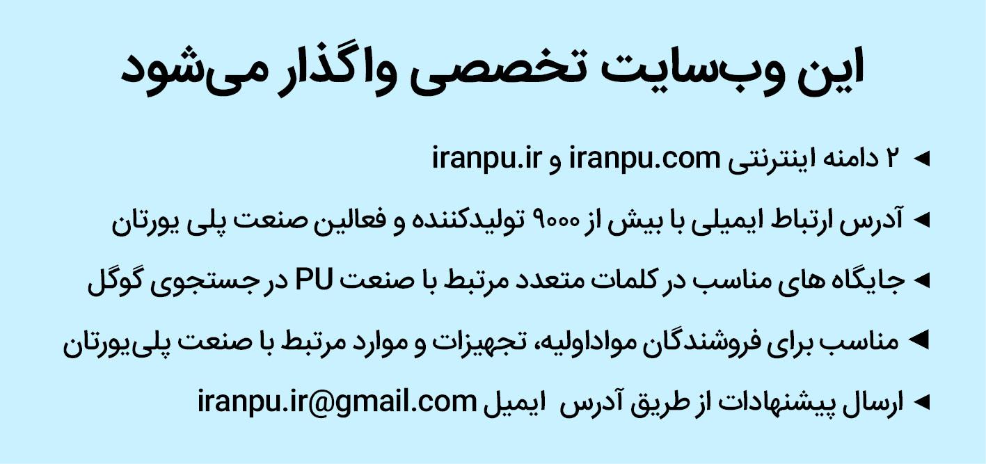 واگذاری باسابقهترین وبسایت تخصصی پلی یورتان در ایران